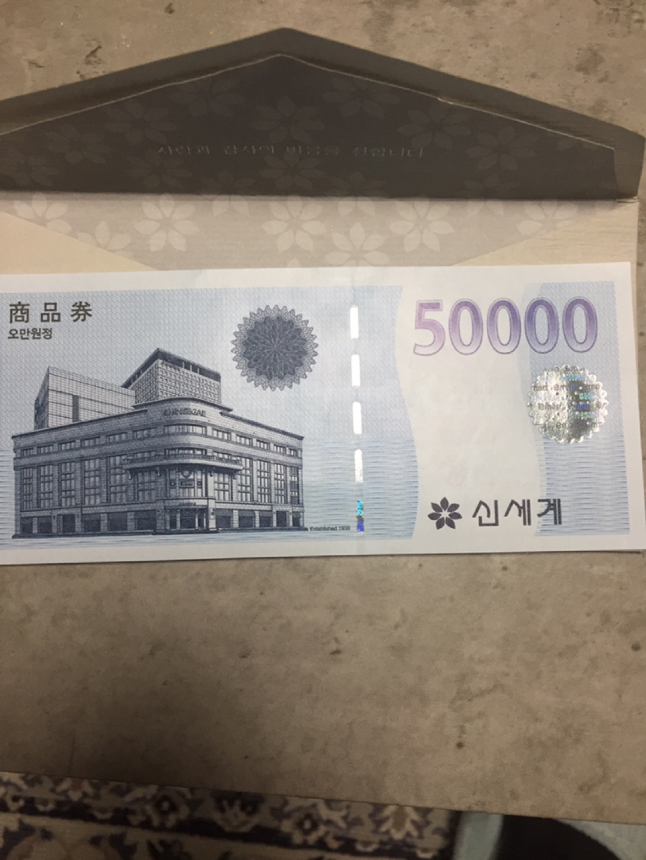 신세계 상품권 5만원권
