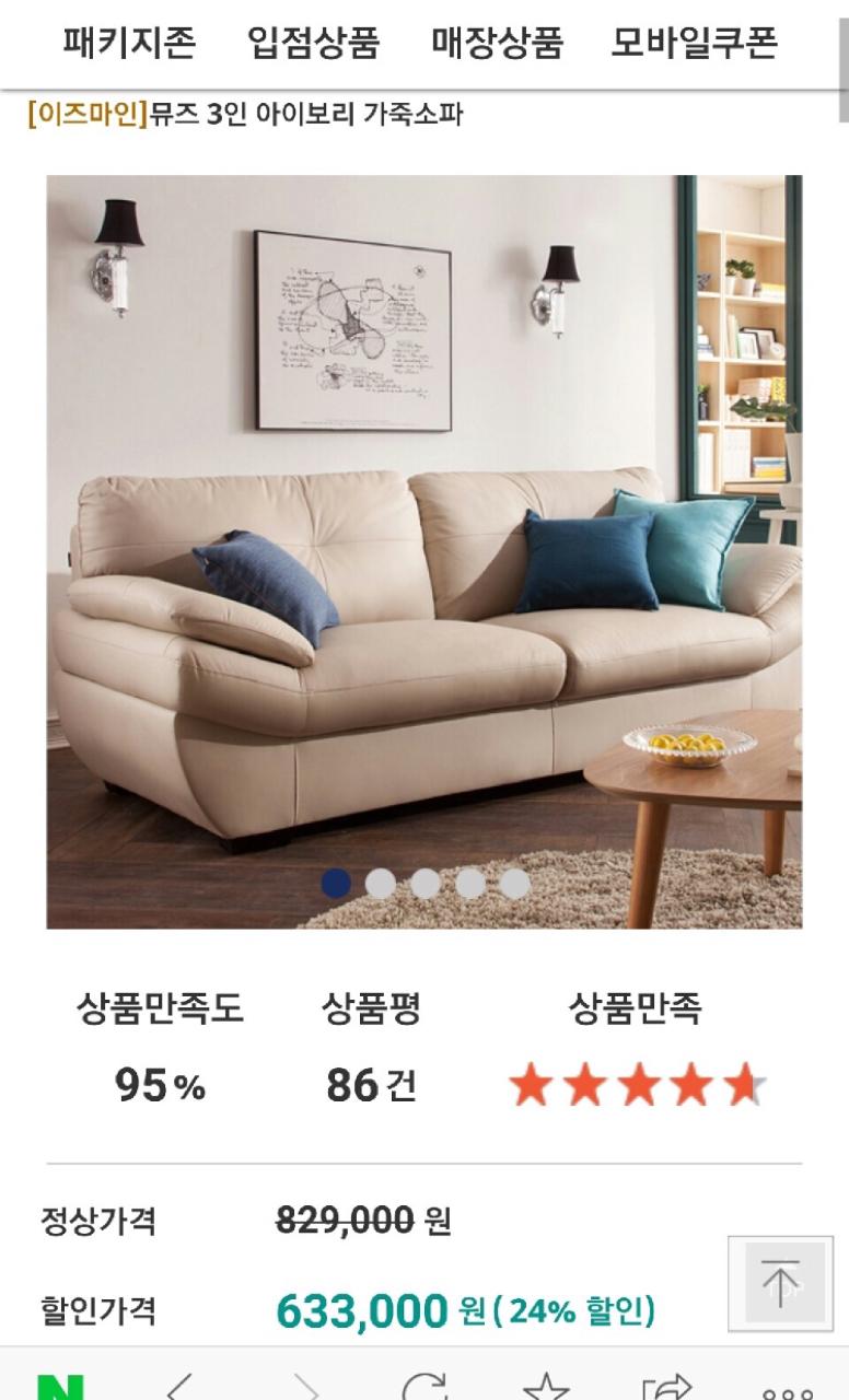 리바트 뮤즈 천연가죽 3인 아이보리 쇼파 배송비 포함
