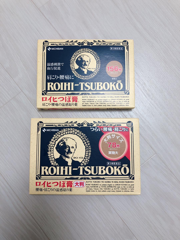 로이히츠보코 동전파스