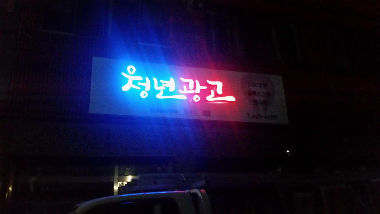 간판 ,현수막 직접디자인 및 시공출력. 무료출장 친절상담^^!
