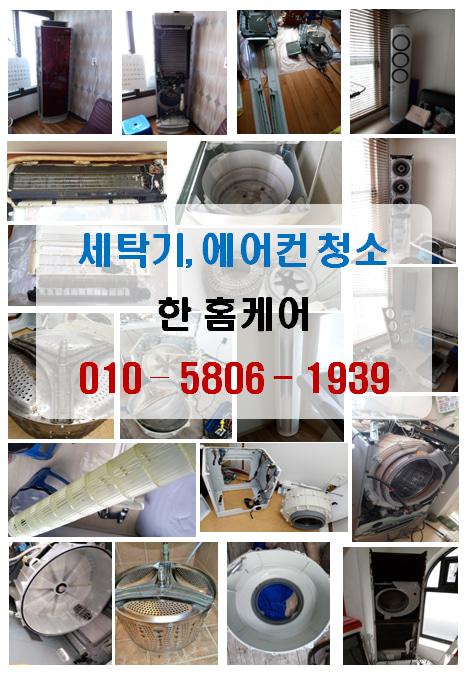 에어컨/ 세탁기 분해청소는 한홈케어