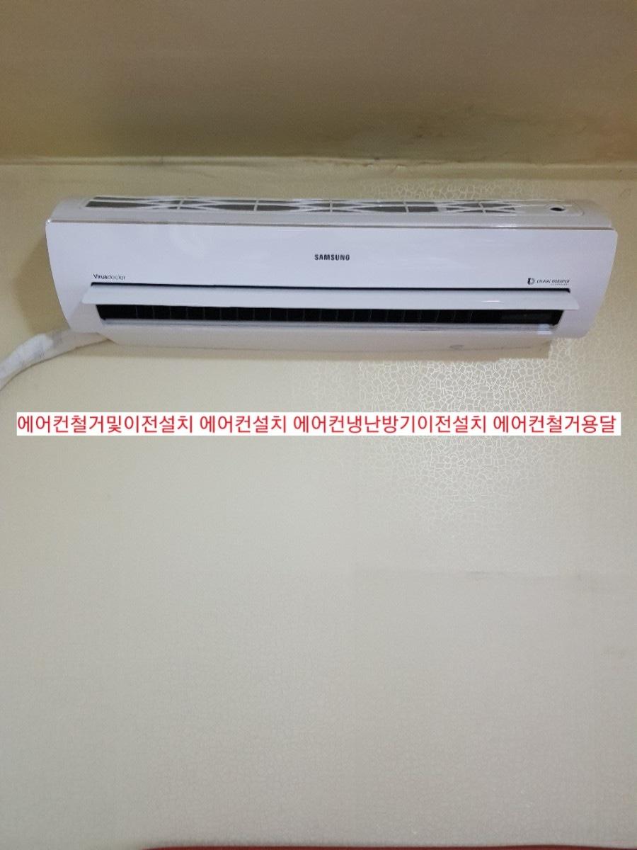 에어컨철거및이전설치 에어컨철거용달 에어컨냉난방기이전설치 에어컨냉난방기판매설치