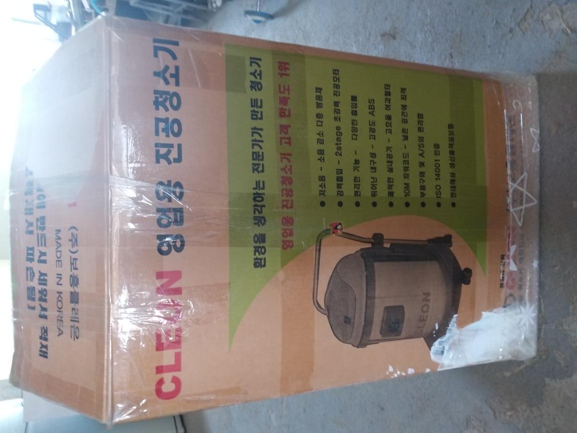 영업용청소기 CLEON
