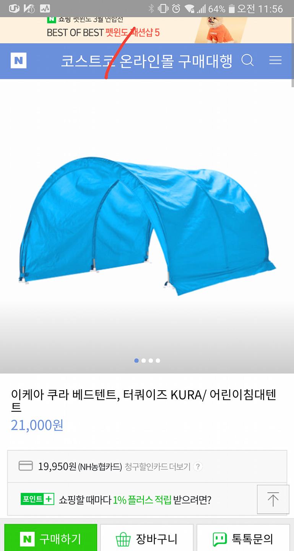 이케아 침대 텐트