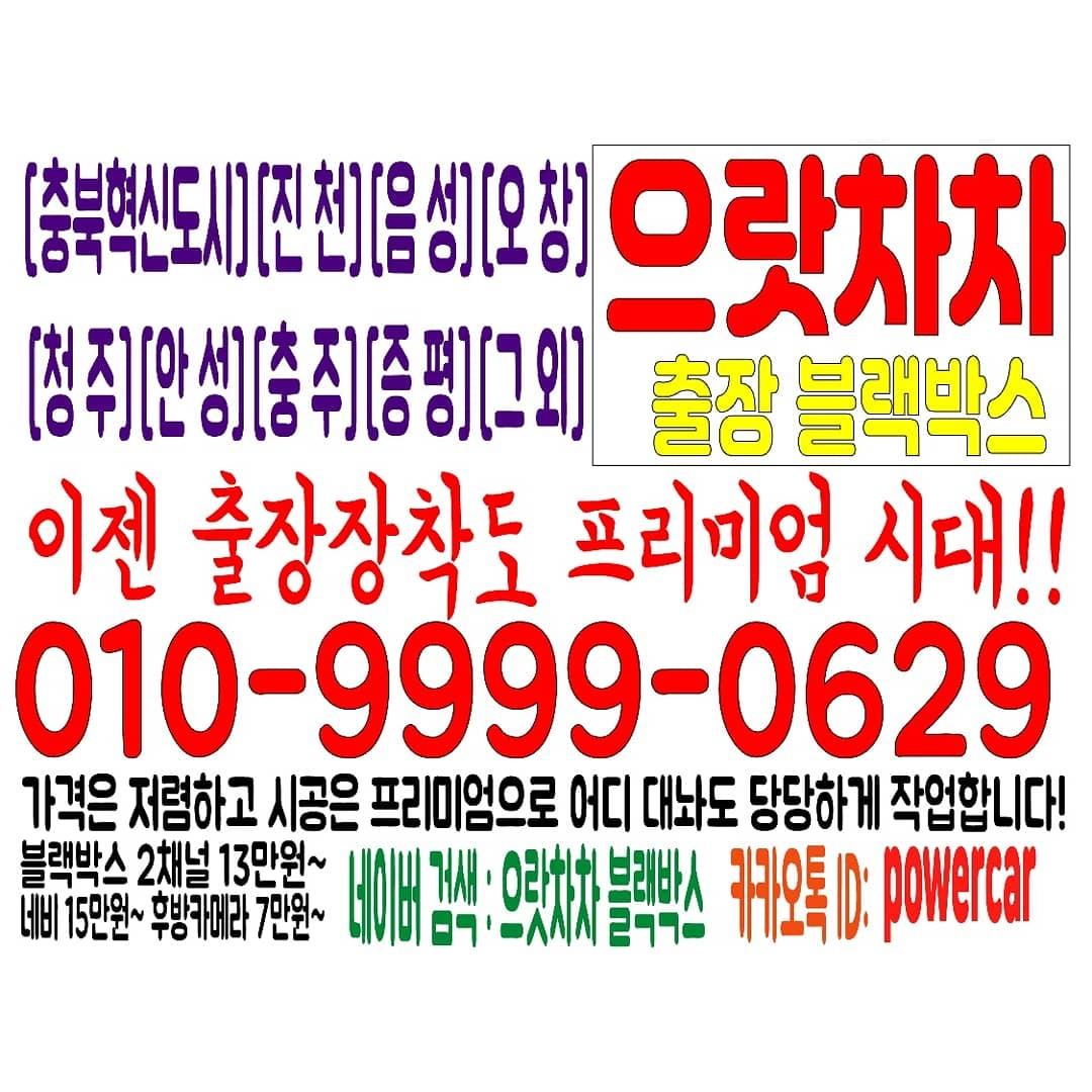 진천군,충북혁신도시,음성군,증평군 블랙박스 최저가 장착