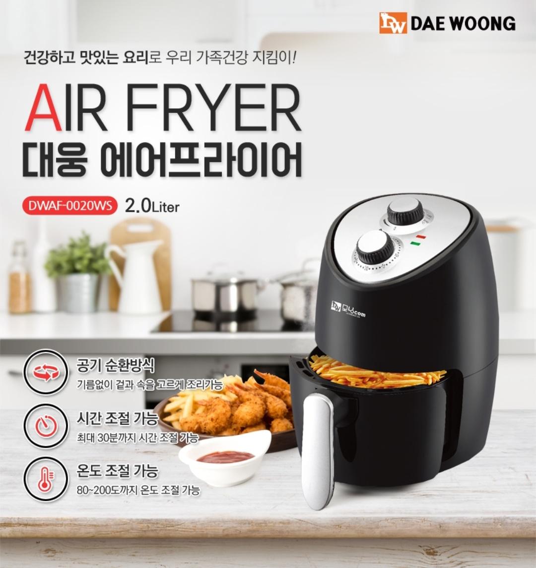대웅모닝컴 에어프라이기2리터 새상품(환불×)