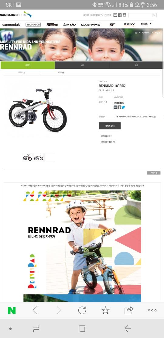 어린이 레나드 자전거 팝니다. 네발자전거, 푸쉬바이크, 두발자전거