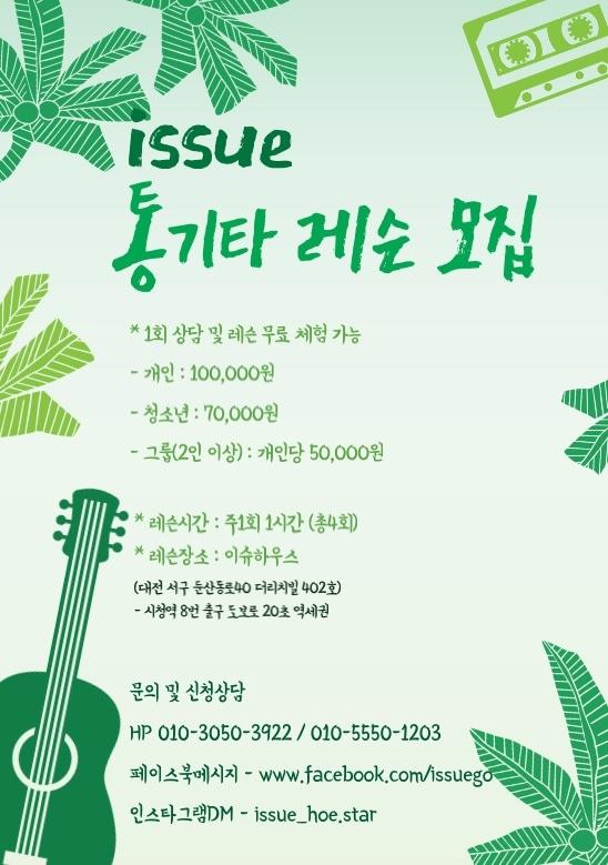대전 통기타레슨 모집[초보환영]