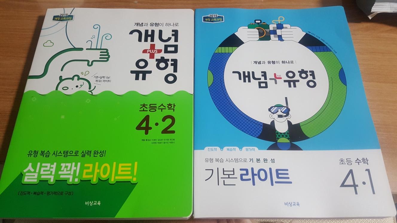 새책)비상교육 4학년 1,2학기 수학 문제집