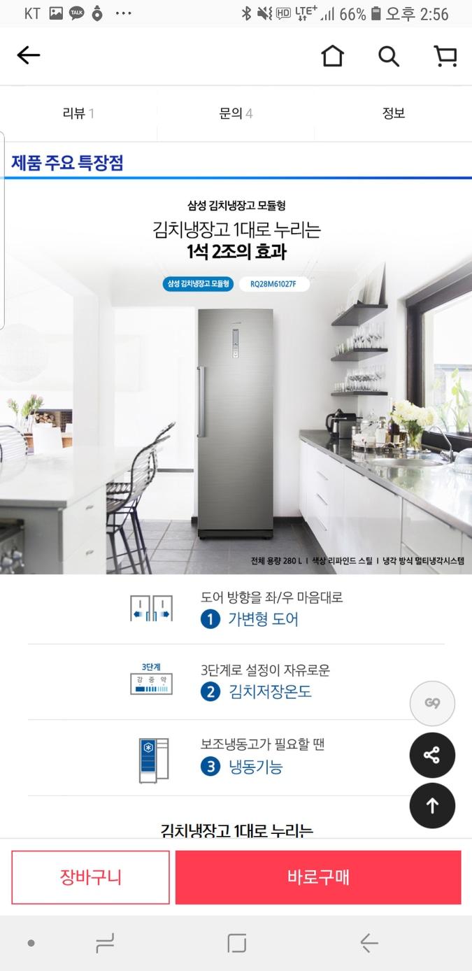 새 김치냉장고 삼성스탠드 인버터컴프레셔