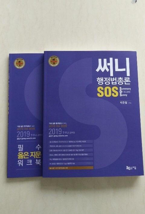 2019년 써니 행정법총론SOS 판매합니다.