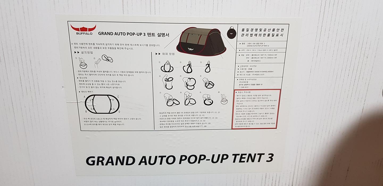 버팔로 텐트 새상품