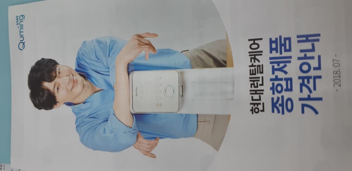 정수/공기청정기 렌탈