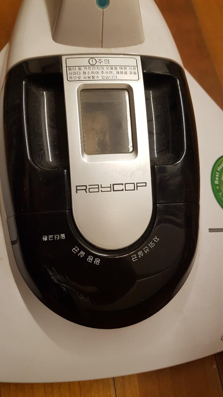Raycop 침구청소기