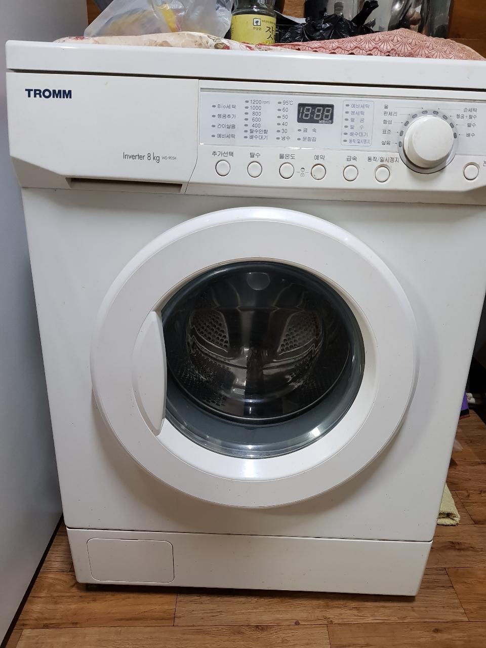 트롬 세탁기 8키로