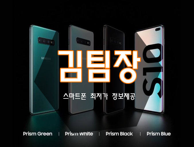 S10/아이폰XS 스마트폰 최저가