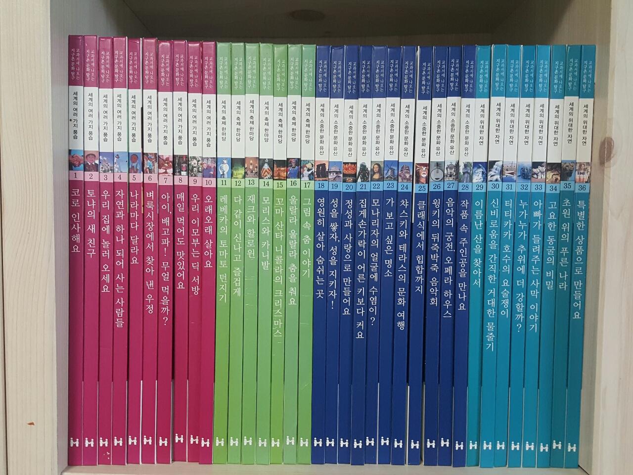 교과서에 나오는 지구촌 문화탐험 전집판매합니다