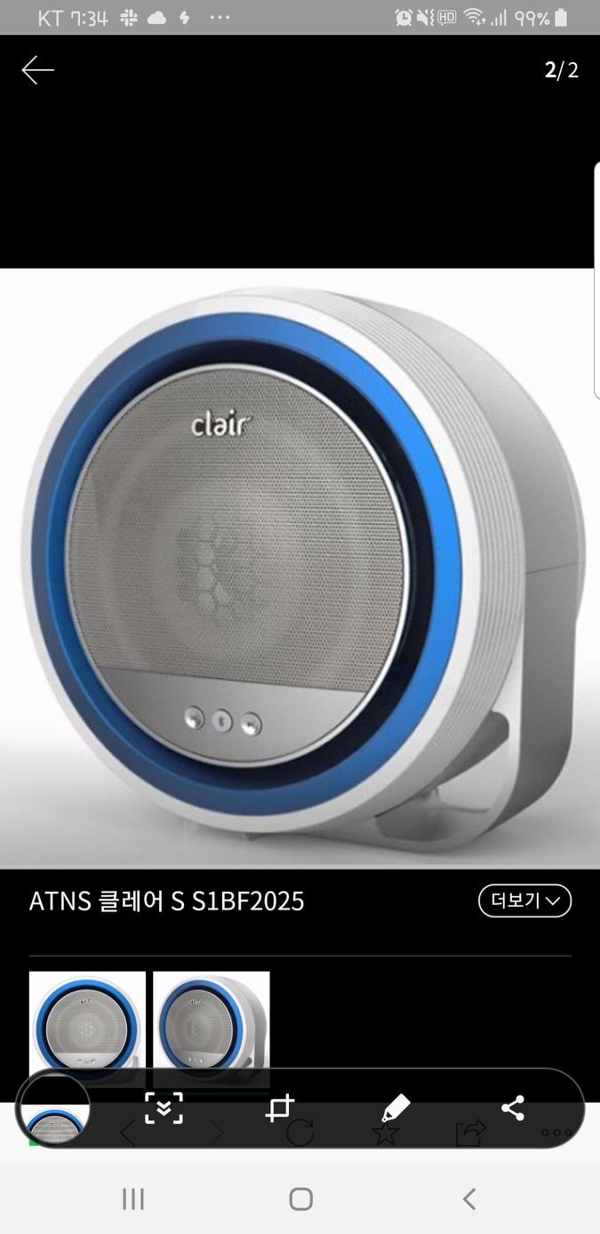 클레어 블루투스 공기청정기 미개봉 새제품