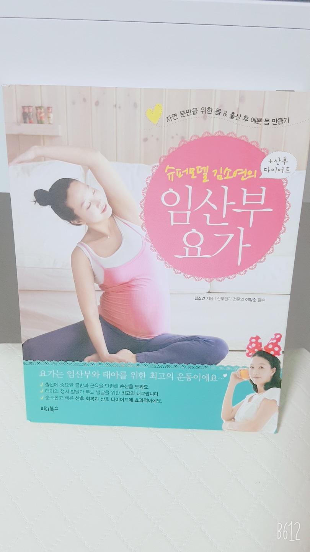 임산부 요가책, 산후조리 정보책