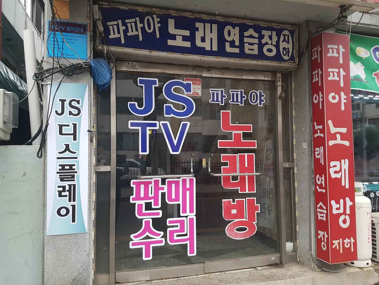 제이에스 티비(중소기업 티비 전문점)