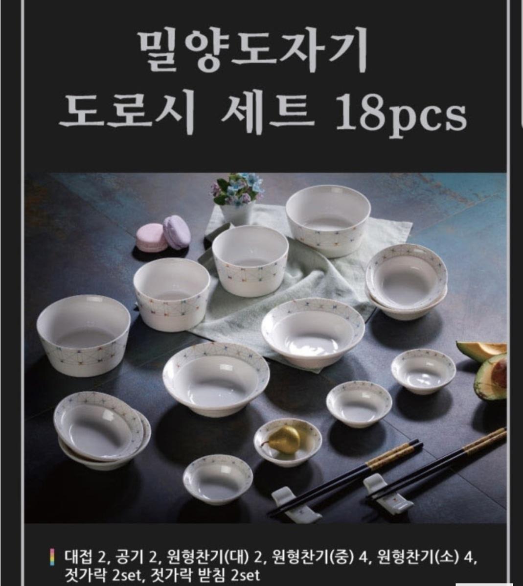 밀양 도자기 도로시 세트18p