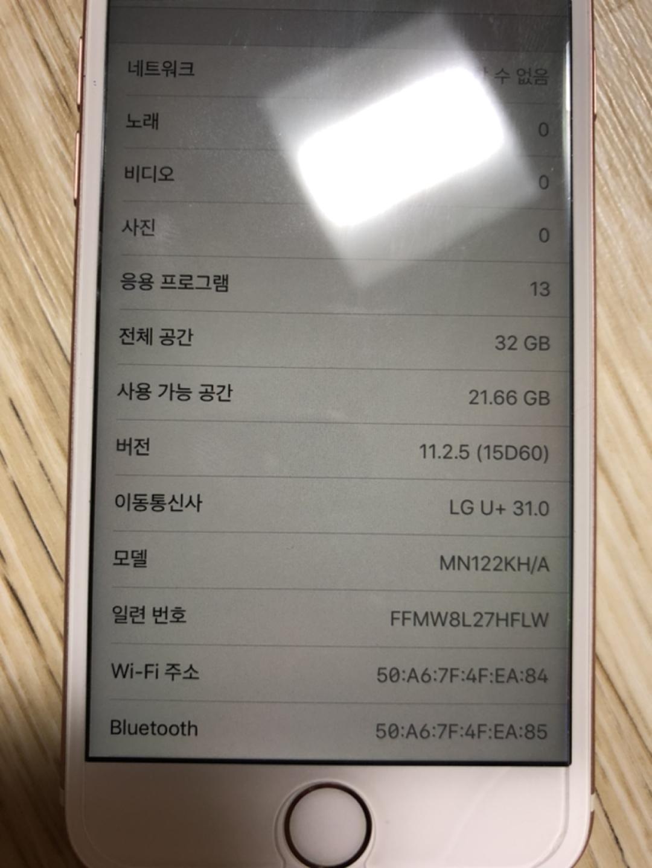 아이폰6S 로즈골드 32기가 리퍼기간 남음