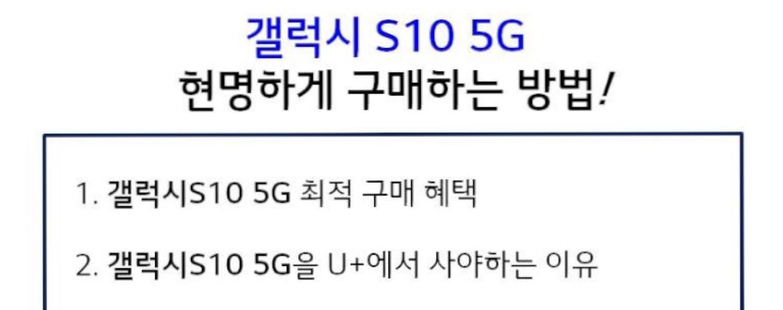 갤럭시S10 (5G) 싸게 구매하세요!