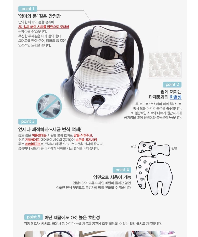 여름 메쉬 유모차 / 카시트 라이너 (새상품)
