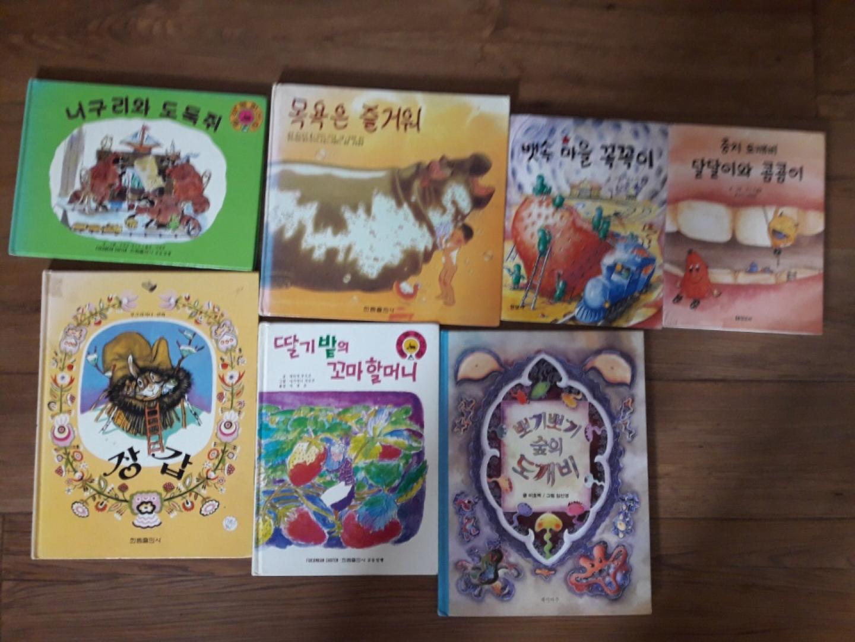 그림책 아동책 어린이책 중고 그림 책 팝니다 권당1000
