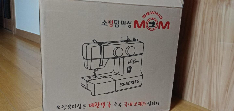 (새상품)소잉맘 미싱 EX-2000(재봉틀)
