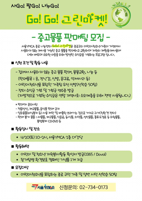 서울YMCA 종로구 나눔장터 go! go! 그린마켓!
