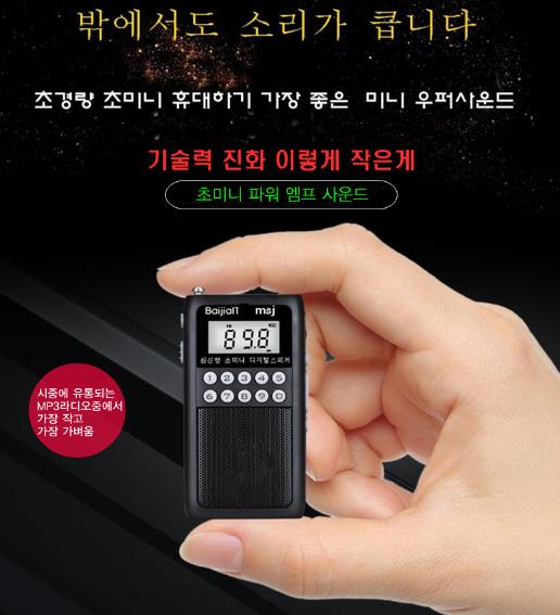 초미니라디오 MP3 파워 라디오 초경량 스피커 우퍼사운드