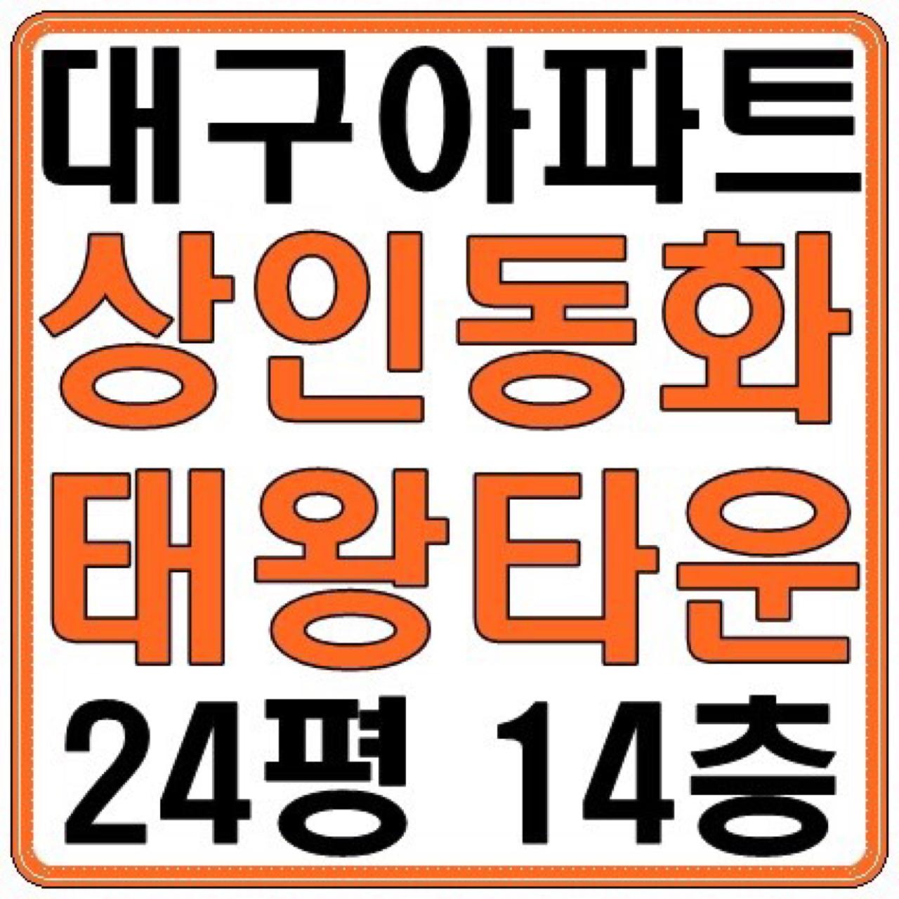 달서구아파트 상인동화 태왕 한양타운 24평 14층
