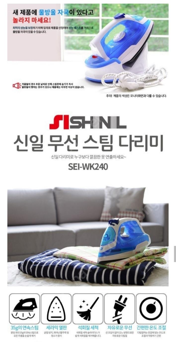 신일 무선 스팀다리미(박스 새상품)