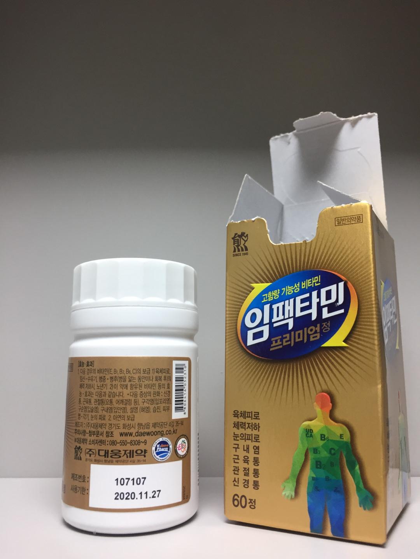 [새제품] 임팩타민 프리미엄정 60