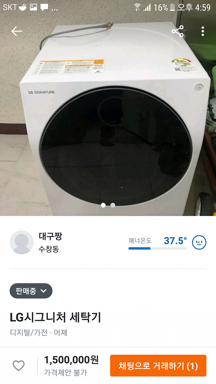 드럼세탁기 LG시그니처 세탁기