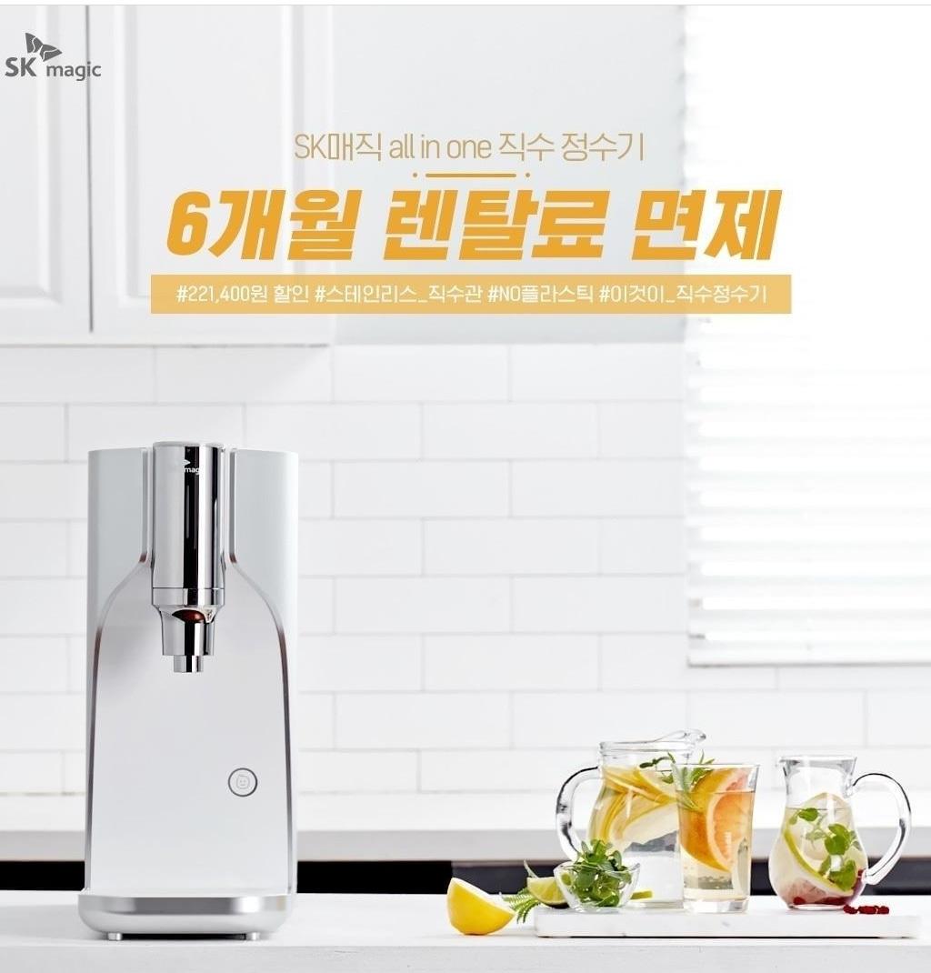 👍🎁SK매직  5월특가[화끈한 사은품]♥️♥️2만원대 냉온정 정수기 😄만원대 비데와 공기청정기👍2만원대 건조기