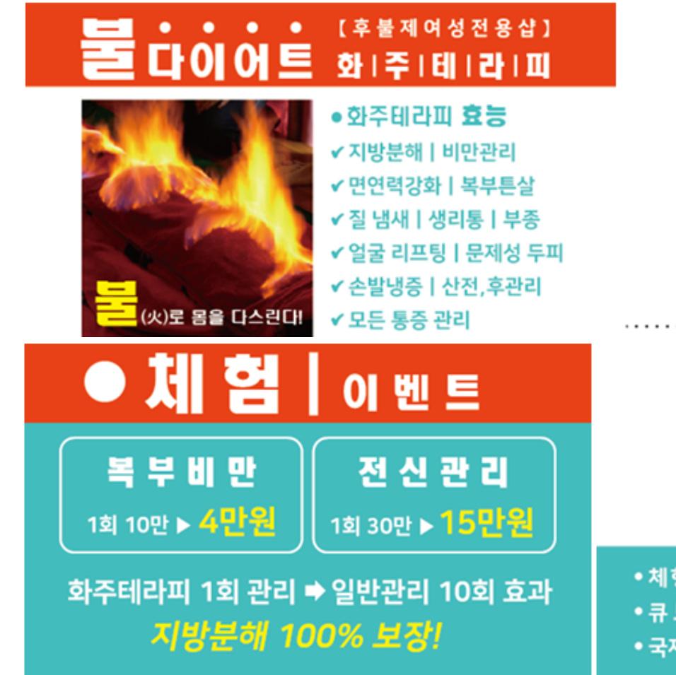 [불 다이어트] 체험 이벤트 실시 합니다.