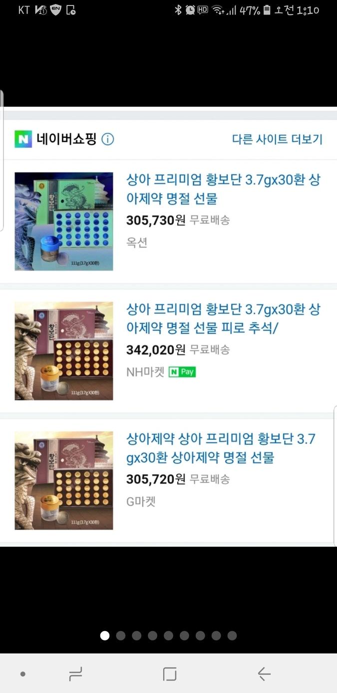 《파격특가!》상아제약 프리미엄 황보단(무료배송) ~미개봉 신상 새제품