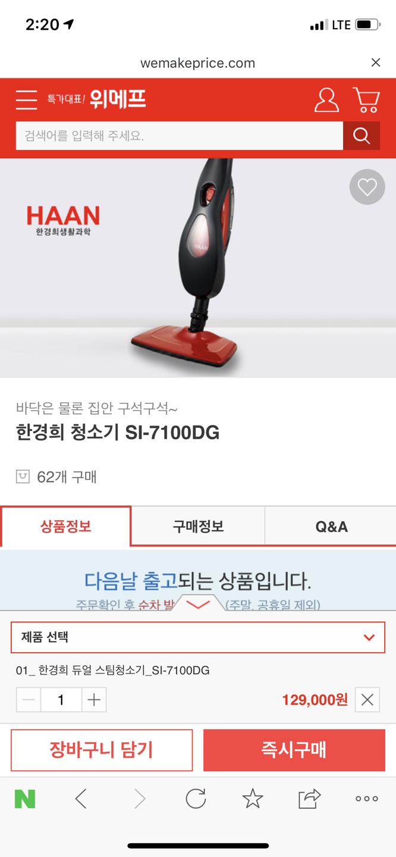 한경희 스팀청소기 듀얼스팀(미개봉 새것)