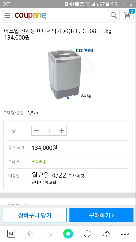 미니세탁기/아기세탁기/에코웰/소형세탁기
