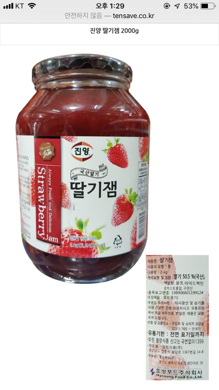 코스트코) 딸기쨈 2kg 새제품