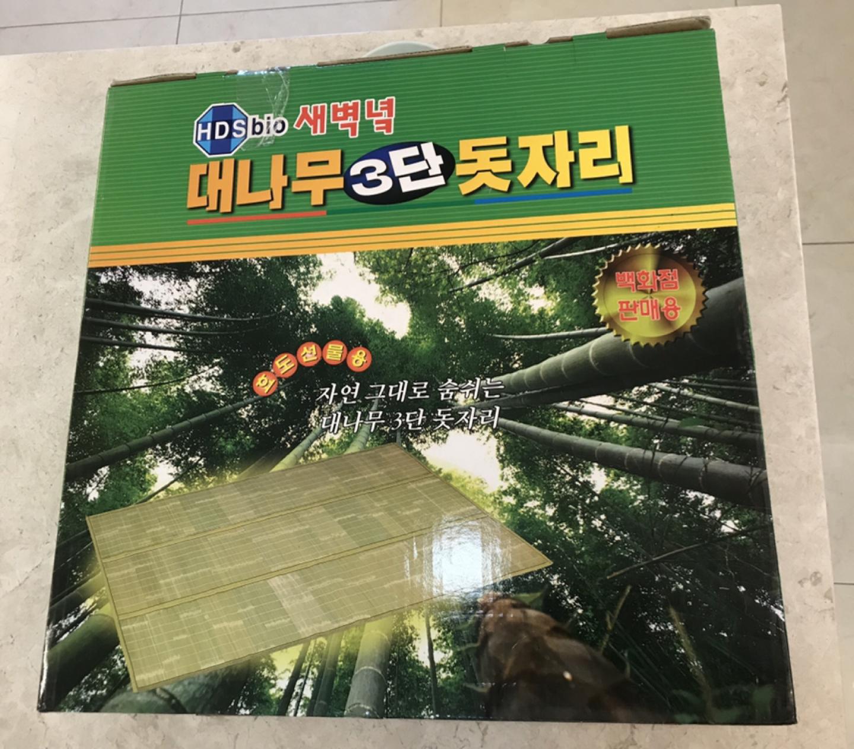 3단 대나무 돗자리(새상품)