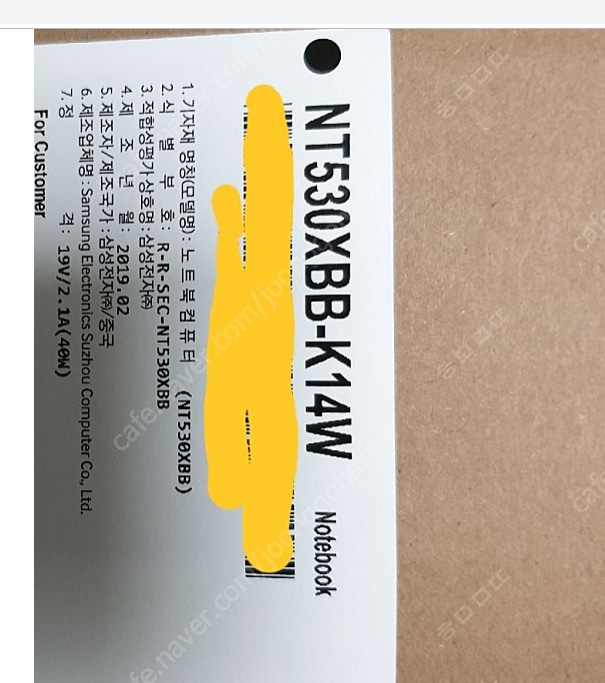 삼성노트북 NT530XBB-K14W 미개봉 새것