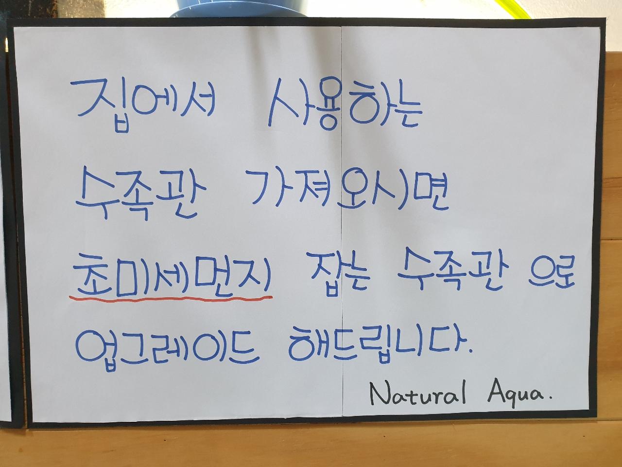 초미세먼지 잡는 수족관