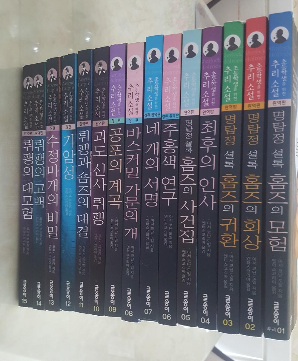 [도서] 초등학생을 위한 추리소설