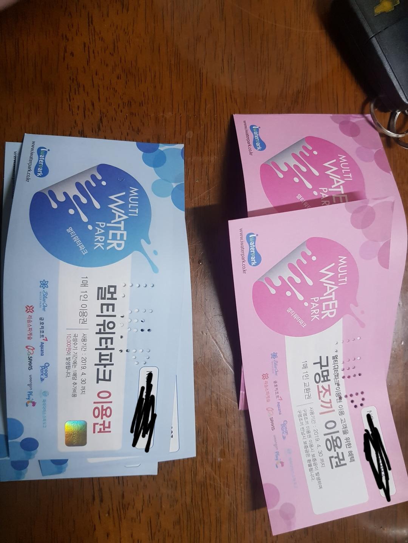 워터파크 이용권 장당 만원