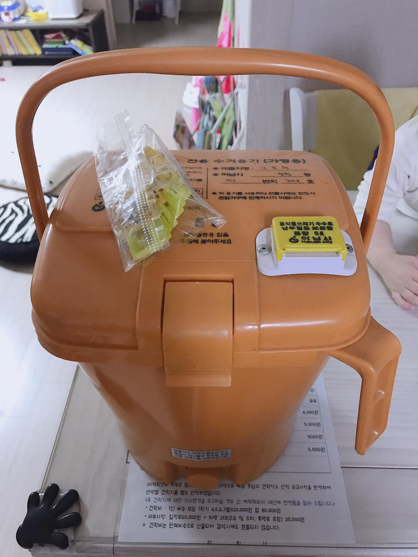 음식물쓰레기통 칩16개