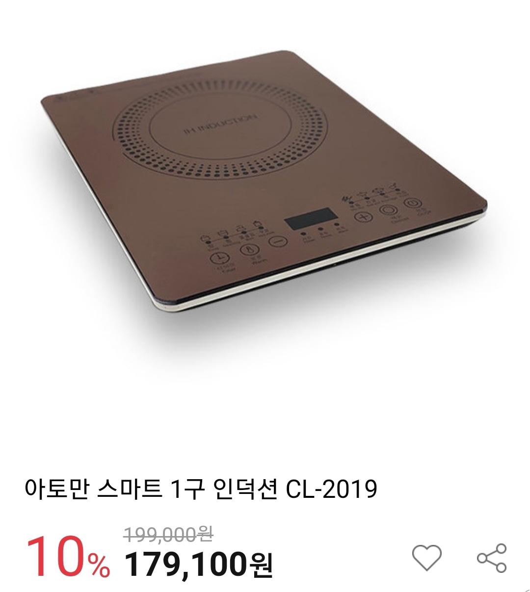 아토만 스마트 인덕션 인터넷최저가179100