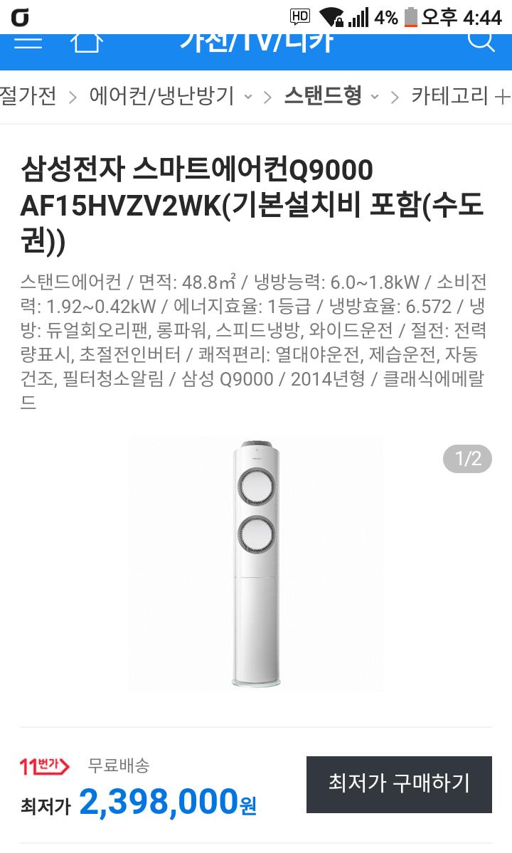 김연아 스탠드에어컨 Q9000
